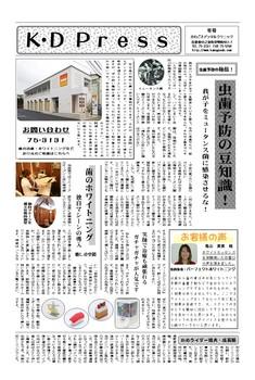 ニュースレター冬号.JPG